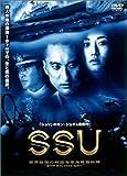 SSU [DVD]