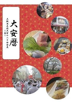 [Yosio Hasenaka]の大安暦 ~春~ 大安暦 大阪西天満大安の二十四節気