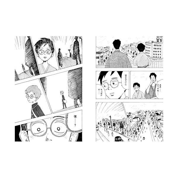 漫画 君たちはどう生きるかの紹介画像22