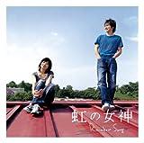 虹の女神 Rainbow Song(初回生産限定盤)(DVD付)