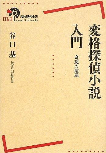 変格探偵小説入門――奇想の遺産 (岩波現代全書)の詳細を見る