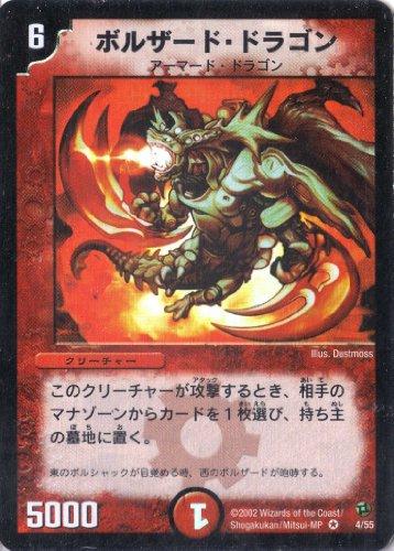 デュエルマスターズ 《ボルザード・ドラゴン》 DM02-004-VE 【クリーチャー】