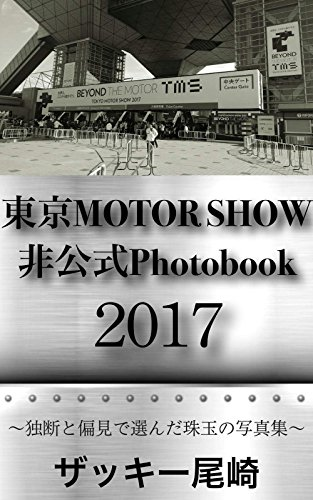 東京モーターショー非公式フォトブック2017~二輪車編~