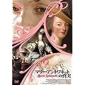 マリー・アントワネットの真実 [DVD]