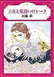 王女と花追いのシーク (エメラルドコミックス/ハーモニィコミックス)
