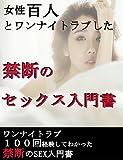 女性100人とワンナイトラブをした。SEX入門書 田中コウキの恋愛シリーズ