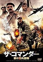ザ・コマンダー 第6傭兵部隊[DVD]
