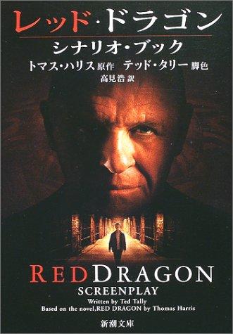 レッド・ドラゴン―シナリオ・ブック (新潮文庫)の詳細を見る