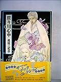 戻り川心中 (1980年)