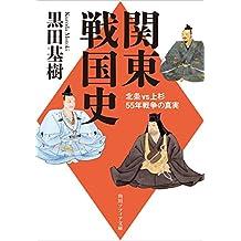 関東戦国史 北条VS上杉55年戦争の真実 (角川ソフィア文庫)