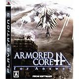 アーマード・コア フォーアンサー - PS3