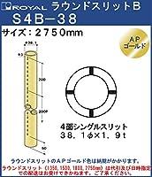 ラウンドスリット 38φ 四面シングルスリット 【ロイヤル】 S4B38275GO サイズ:38φ×2750mm APゴールド
