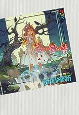 西尾維新<物語>シリーズの最新刊・モンスターシーズン「忍物語」20日発売