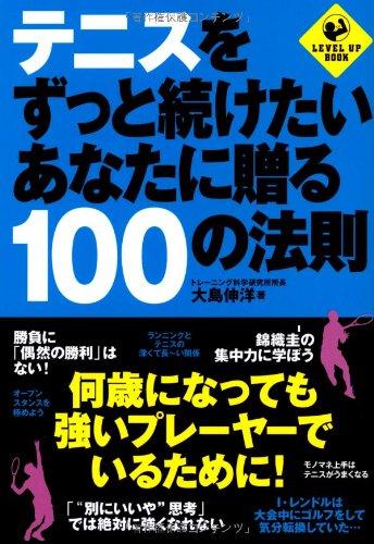 テニスをずっと続けたいあなたに贈る100の法則 (SPORTS LEVEL UP BOOK)の詳細を見る