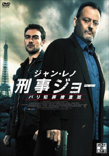 ジャン・レノ 刑事ジョー パリ犯罪捜査班DVD-BOXの詳細を見る