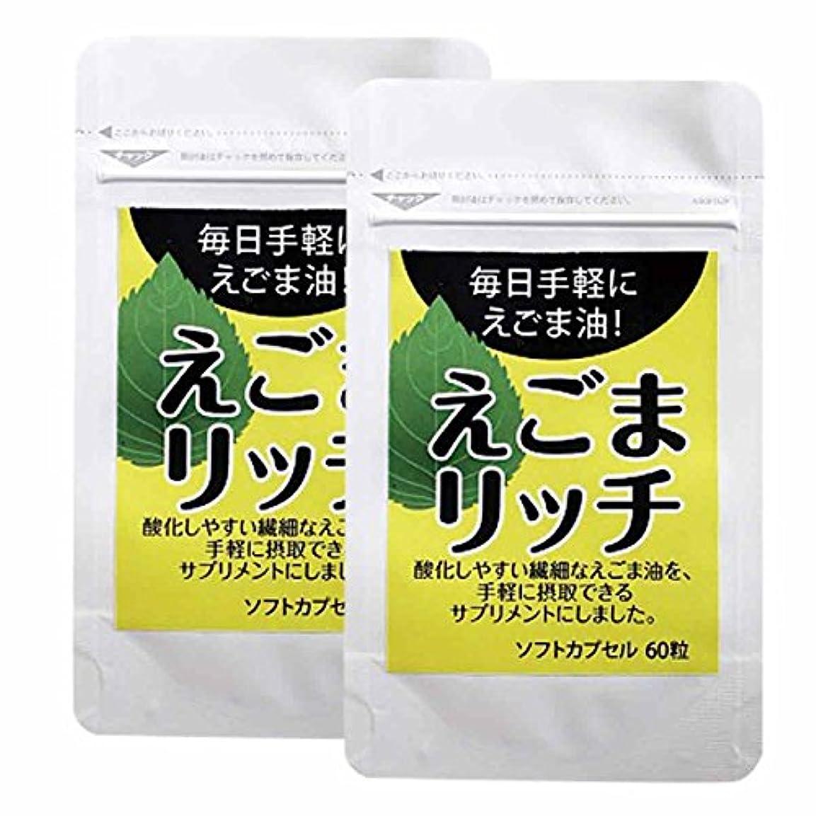 小川起こる黒板えごまリッチ 60粒【2袋セット】