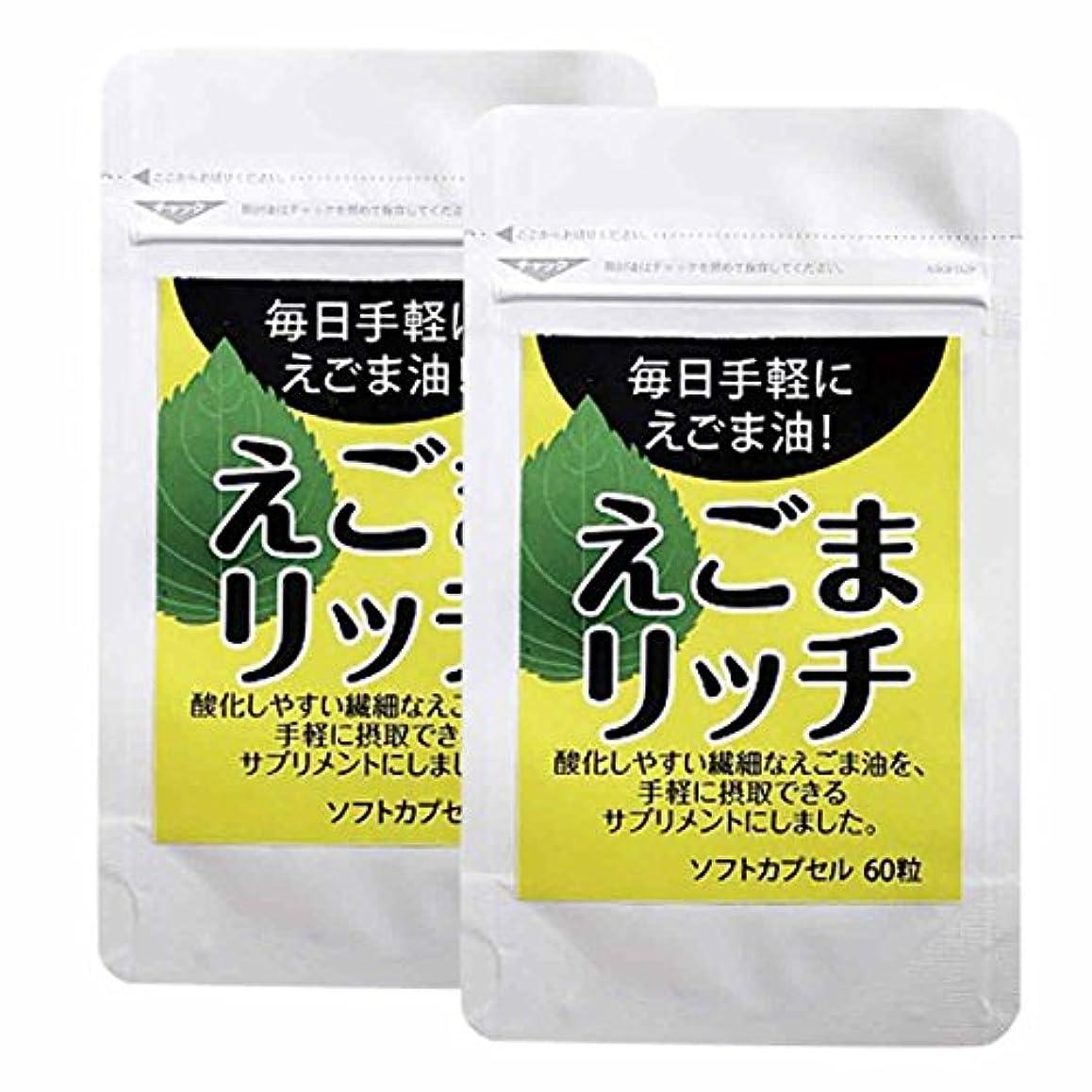 ラッカスサイズ差えごまリッチ 60粒【2袋セット】