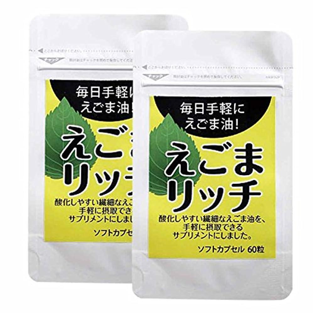 メガロポリス嫌い外観えごまリッチ 60粒【2袋セット】