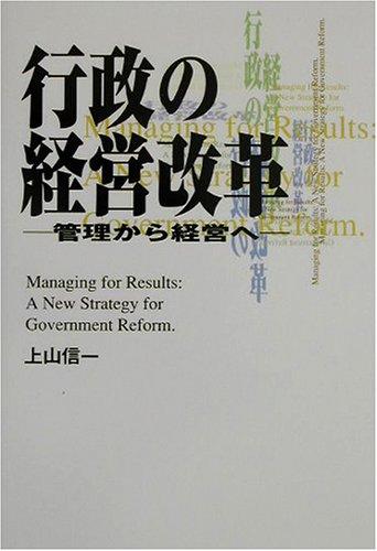 行政の経営改革―管理から経営への詳細を見る