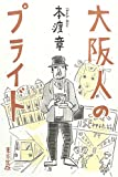 大阪人のプライド