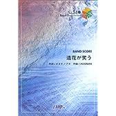 バンドスコアピースBP510 造花が笑う / ACIDMAN (Band piece series)