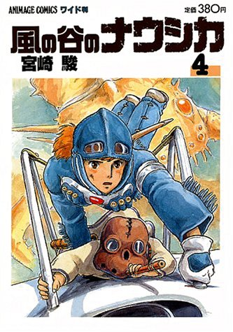 風の谷のナウシカ 4 (アニメージュコミックスワイド判)の詳細を見る