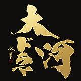 最新版 NHK大河ドラマ テーマ音楽全集 1963 - 2017