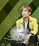 MASTERPIECE COLLECTION 【Blu-ray版】花組TBS赤坂ACTシアター公演 Musical『ハンナのお花屋さん―Hanna's Florist―』