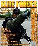 Elite Forces アメリカ軍編 PART.3 (ホビージャパンMOOK)