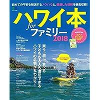 ハワイ本forファミリー2018 (エイムック 3894)