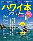 ハワイ本forファミリー2018