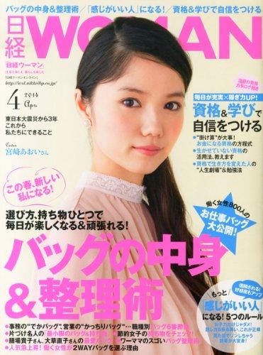 日経 WOMAN (ウーマン) 2014年 04月号 [雑誌]の詳細を見る