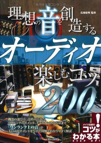 オーディオ楽しむコツ200 (コツがわかる本)