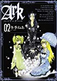 Ark 2 (ガンガンWINGコミックス)