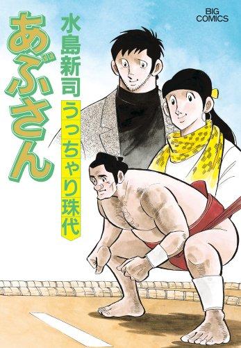 あぶさん 99 (ビッグコミックス)