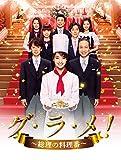 グ・ラ・メ!~総理の料理番~ DVD BOX[DVD]