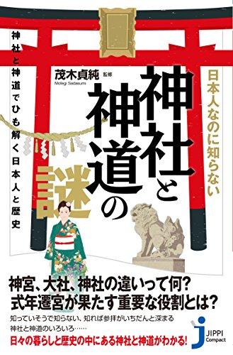 日本人なのに知らない神社と神道の謎 神社と神道でひも解く日本人と歴史 (じっぴコンパクト新書)の詳細を見る