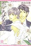 恋になるなら / 渡海 奈穂 のシリーズ情報を見る