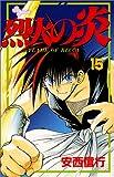 烈火の炎 (15) (少年サンデーコミックス)