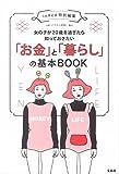 InRed特別編集 イラスト図解! 女の子が20歳を過ぎたら知っておきたい 「お金」と「暮らし」の基本BOOK