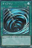 遊戯王 20TH-JPC89 サイクロン (日本語版 スーパーレア) 20th ANNIVERSARY LEGEND COLLECTION
