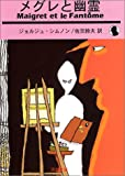 メグレと幽霊 (河出文庫)