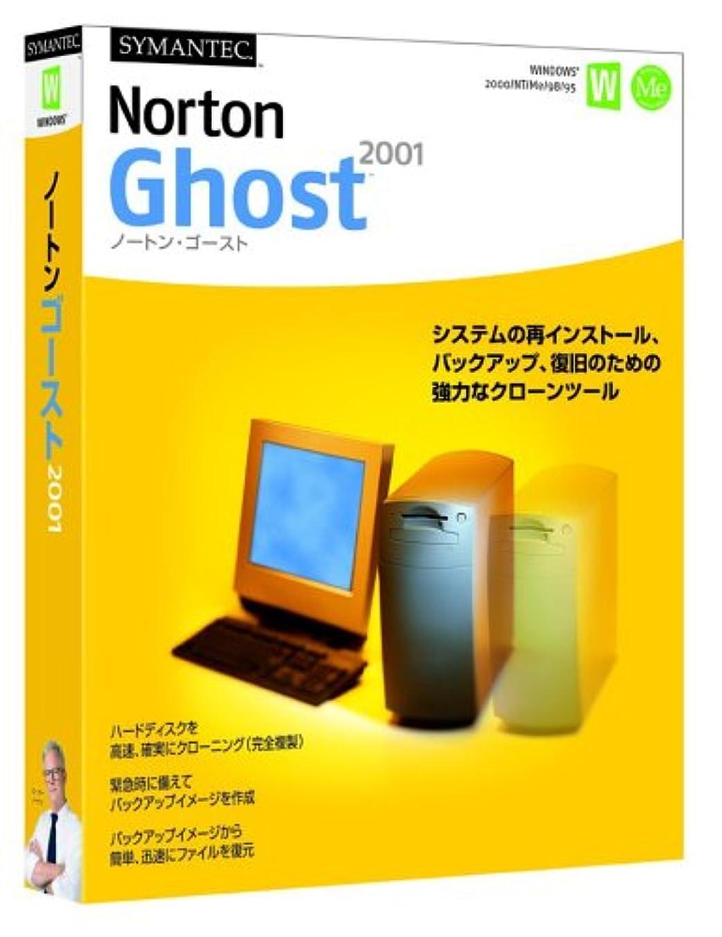【旧商品】ノートン?ゴースト 2001