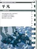 平凡 (お風呂で読む文庫 95)