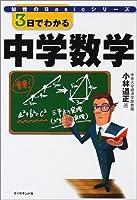 3日でわかる中学数学 (知性のBasicシリーズ)