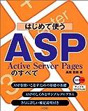 はじめて使うASP―Active Server Pagesのすべて
