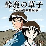 鈴鹿の草子〜平安浪漫お伽絵巻〜