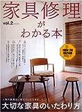 家具修理がわかる本 vol.2 画像