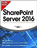 ひと目でわかる SharePoint Server 2016