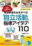 通級指導教室 発達障害のある子への「自立活動」指導アイデア110 (特別支援教育サポートBOOKS) 画像